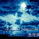保護中: Radical Magazine vol.11 魚座満月号