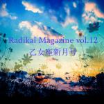 保護中: Radikal Magazine vol.12 乙女座新月号