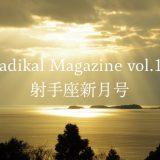 保護中: Radikal Magazine vol.18 射手座新月号
