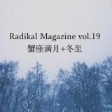保護中: Radical Magazin vol.19 蟹座満月+冬至号