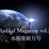 保護中: Radical Magazine vol.22 水瓶座新月号