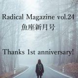 保護中: Radical Magazine vol.24 魚座新月号