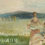 保護中: Radical Magazine vol.25 春分満月号