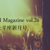 保護中: Radical Magazine vol.26 牡羊座新月号