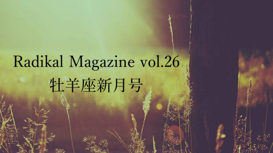 保護中: Radical Magazine vol.26 牡羊座新月号