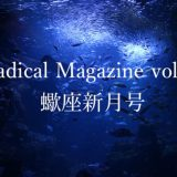 保護中: Radical Magazine vol.29 蠍座満月号
