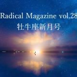 保護中: Radical Magazine vol.28 牡牛座新月号