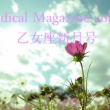 保護中: Radical Magazine vol.36 乙女座新月号