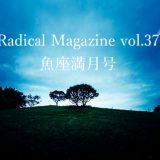 保護中: Radical Magazine vol.37 魚座満月号