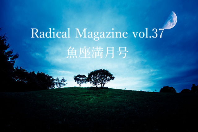 保護中: Radical Magazine vol.37 魚座満月号