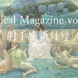 保護中: Radical Magazine vol.42 射手座新月号