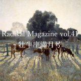 保護中: Radical Magazine vol.41 牡牛座満月号