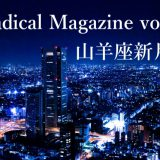 保護中: Radical Magazine vol.44 山羊座新月号