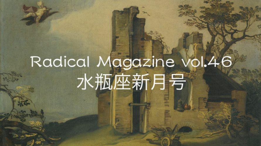 保護中: Radical Magazine vol.46 水瓶座新月号