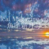保護中: Radical Magazine vol.48 魚座新月号