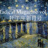 保護中: Radical Magazine vol.52 牡牛座新月号