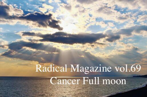 Radical Magazine vol.69 蟹座満月号