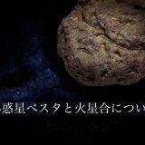 小惑星ベスタと火星が合の相性(コンジャンクション、0度、シナストリー)