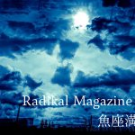 保護中: Radical Magazine vol.11 魚座満月号