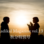 保護中: Radical Magazine vol.13 春分特別号