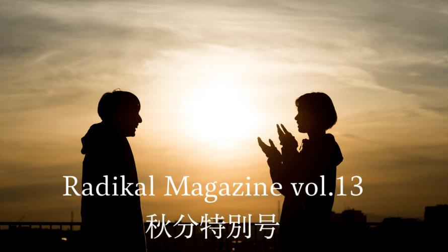 保護中: Radical Magazine vol.13 春分特別号
