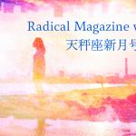 保護中: Radical Magazine vol.14 天秤座新月号