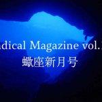 保護中: Radical Magazine vol.16 蠍座新月号