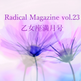 保護中: Radical Magazine vol.23 乙女座満月号
