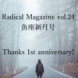 保護中: Radical Magazine vol.24 魚座新月号