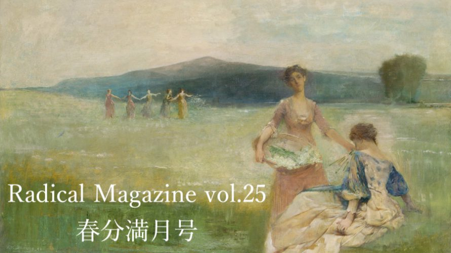 保護中: Radical Magazine vol.25 春分満月号