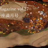保護中: Radical Magazine vol.27 天秤座満月号