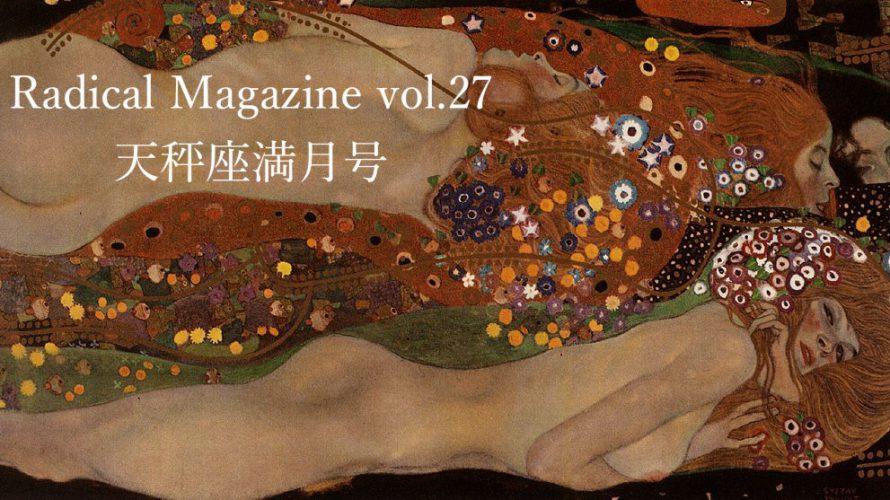 保護中: Radical Magazine vol.27 天秤座満月号