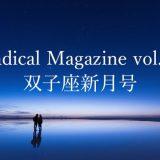保護中: Radical Magazine vol.30 双子座新月号