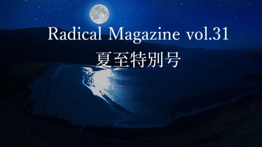 保護中: Radical Magazine vol.31 夏至特別号