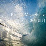 保護中: Radical Magazine vol.32 蟹座新月号