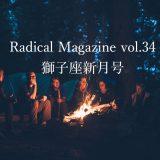保護中: Radical Magazine vol.34 獅子座新月号