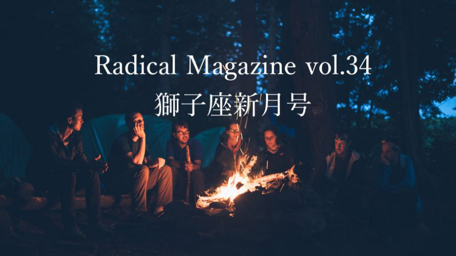 保護中: Radical Magazine vol.34 獅子座新月号