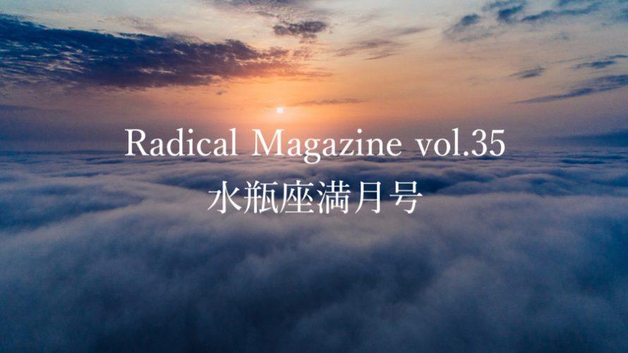 保護中: Radical Magazine vol.35 水瓶座満月号