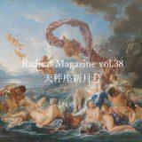 保護中: Radical Magazine vol.38 天秤座新月号