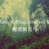 保護中: Radical Magazine vol.40 蠍座新月号