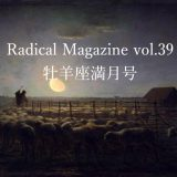 保護中: Radical Magazine vol.39 牡羊座満月号