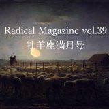 保護中: Radical Magazine vol.39 牡羊座満月号