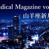 保護中: Radical Magazine vol.44 山羊座新月号