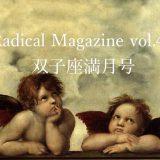 保護中: Radical Magazine vol.43 双子座満月号