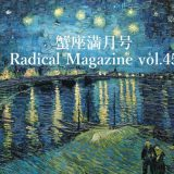保護中: Radical Magazine vol.45 蟹座満月号
