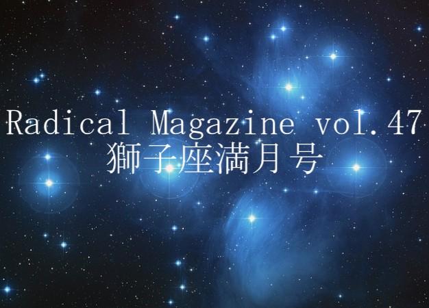保護中: Radical Magazine vol.47 獅子座満月号