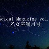 保護中: Radical Magazine vol.49 乙女座満月号