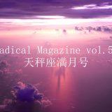 保護中: Radical Magazine vol.51 天秤座満月号