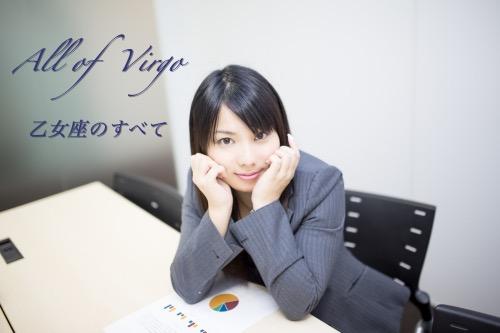 All of Virgo 乙女座のすべて 2020年下半期星予報つき