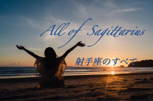All of Sagittarius 射手座のすべて 2020年下半期星予報つき